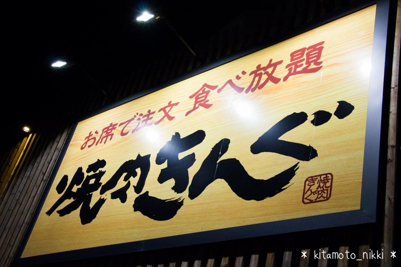 IMG_3988-yakiniku-king
